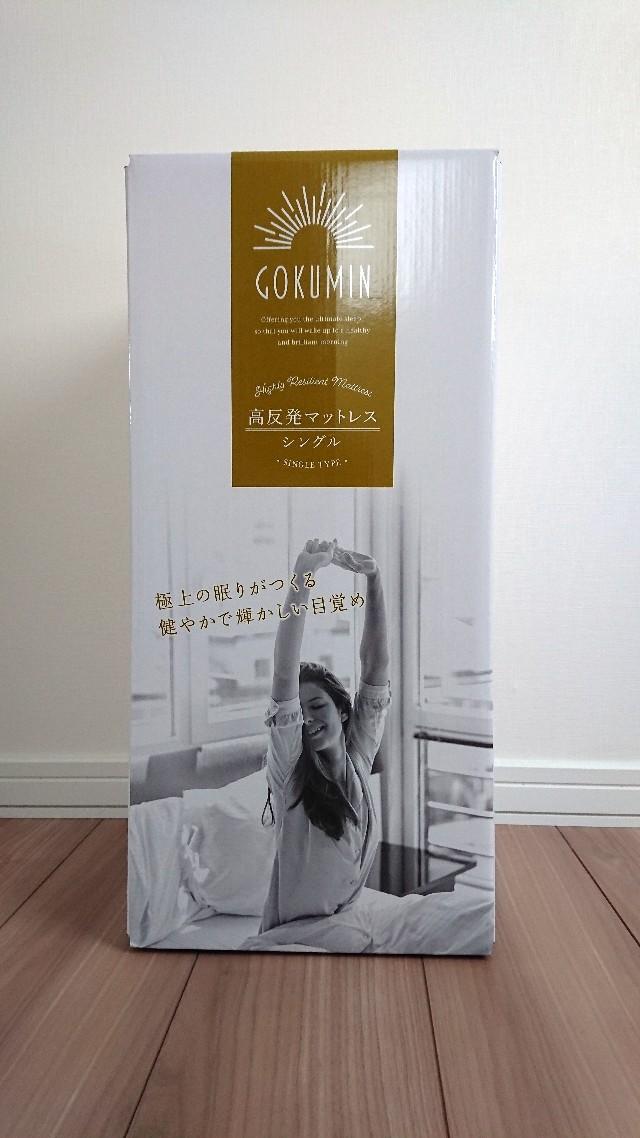 GOKUMINマットレスの箱