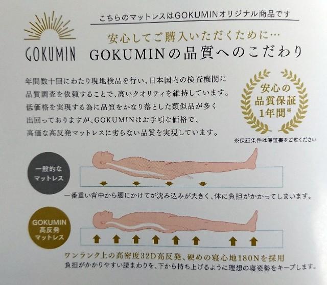 GOKUMINの品質へのこだわりについて書かれたパンフレット