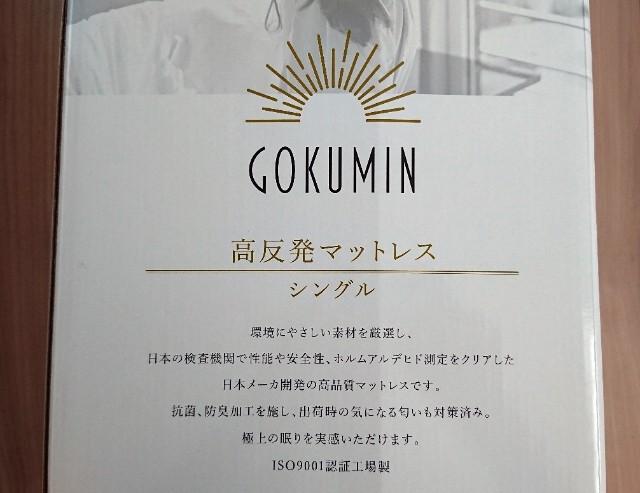 GOKUMINマットレスのパッケージ
