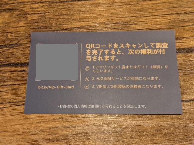 カード裏面には特典がもらえるQRコードが記載