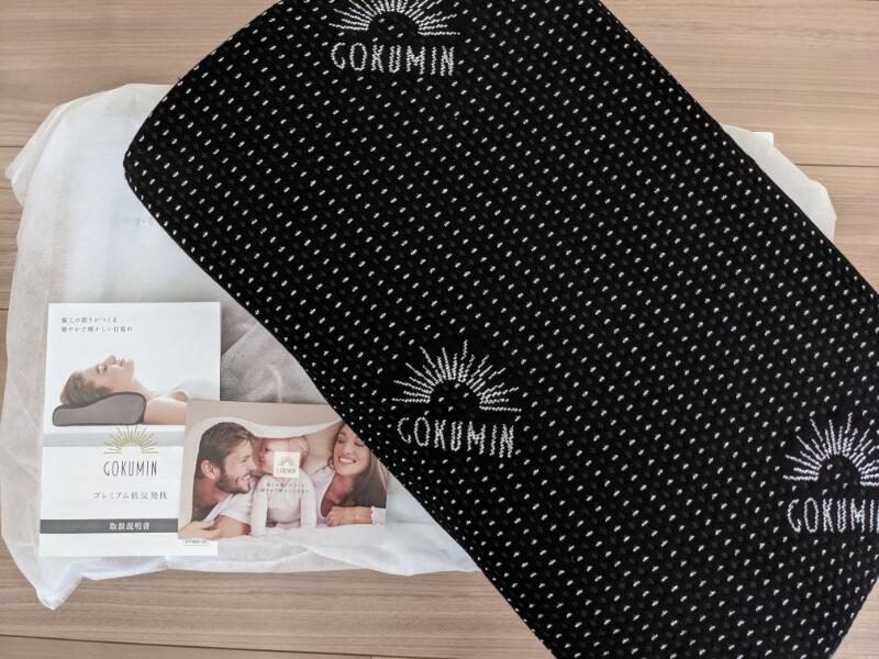 GOKUMINプレミアム低反発枕の同梱物