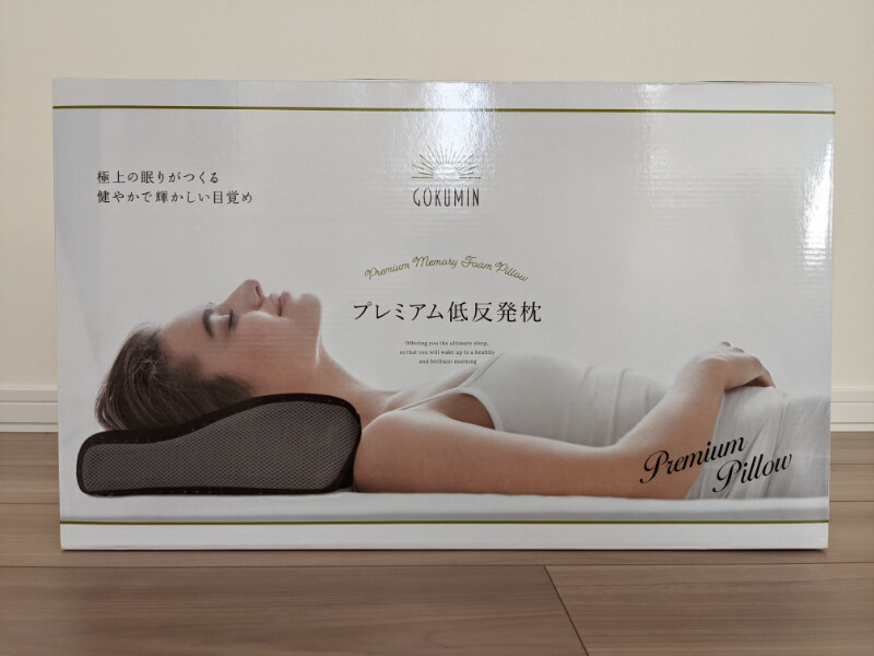 GOKUMINプレミアム低反発枕の箱